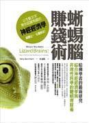 蜥蜴腦賺錢術:哈佛學者的最新研究,結合神經經濟學與非理性科學的聰明理財術-cover