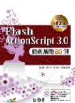Flash ActionScript 3.0 範例應用 20 例-cover