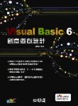 Visual Basic 6 創意遊戲設計-cover