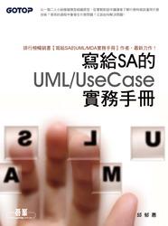 寫給 SA 的 UML / UseCase 實務手冊-cover