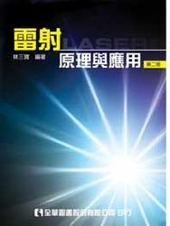 雷射原理與應用 (修訂版)-cover