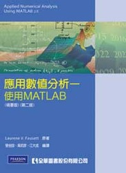 應用數值分析-使用 Matlab (Applied Numerical Analysis Using MATLAB, 2/e) (精要版)-cover