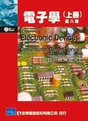 電子學(上冊) (Electronic Devices, 8/e) (修訂版)-cover