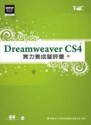 Dreamweaver CS4 實力養成暨評量-cover
