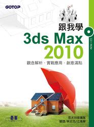 跟我學 3ds Max 2010 觀念解析.實戰應用.創意滿點-cover