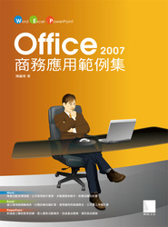 Office 2007 商務應用範例集-cover