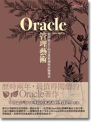 Oracle 管理藝術-顧問級 DBA  的思維鍛鍊與經驗傳承-cover