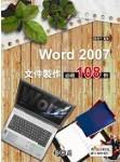 Word 2007 文件製作必殺 108 例-cover