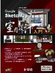 Google SketchUp 7 室內設計入門-cover