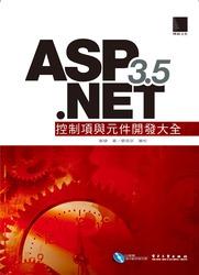 ASP.NET 3.5 控制項與元件開發大全-cover