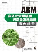 ARM 嵌入式常用模組與綜合系統設計實例精選-cover