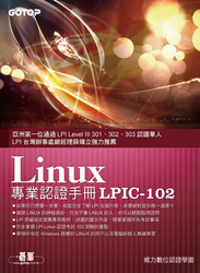 Linux 專業認證手冊 LPIC-102-cover