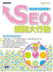 SEO 網路大行銷-cover