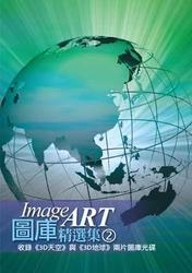ImageART 圖庫精選集 (2)-cover