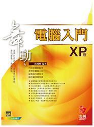 舞動電腦入門 XP 版-cover