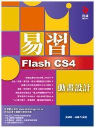 易習 Flash CS4 動畫設計-cover