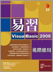 易習 Visual Basic 2008-進階應用-cover