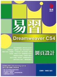 易習 Dreamweaver CS4 網頁設計-cover