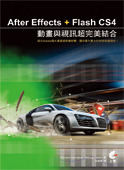 After Effects + Flash CS4 動畫與視訊超完美結合 (After Effects for Flash | Flash for After Effects: Dynamic Animation and Video with Adobe After Effects CS4 and Adobe Flash CS4 Professional )-cover