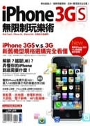 iPhone 3GS 無限制玩樂術-cover