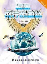 揭開飛行的奧祕, 4/e-cover