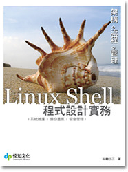Linux Shell 程式設計實務-cover