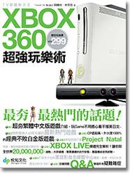 XBOX 360 超強玩樂術-cover