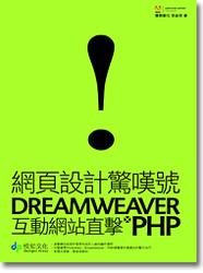 網頁設計驚嘆號:Dreamweaver X PHP 互動網站直擊-cover