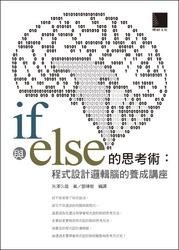 if 與 else 的思考術:程式設計邏輯腦的養成講座-cover