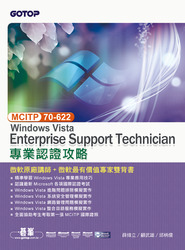 MCITP 70-622 Windows Vista Enterprise Support Technician 專業認證攻略-cover