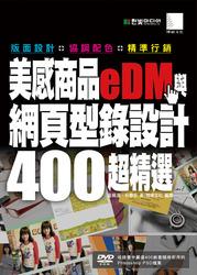 美感商品 eDM 與網頁型錄設計 400 超精選-版面設計 + 協調配色 + 精準行銷-cover