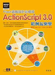 Flash 遊戲設計必修技-ActionScript 3.0 範例玩樂學-cover