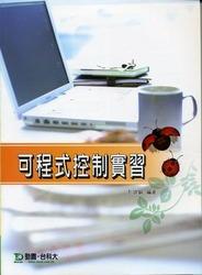 可程式控制實習-cover