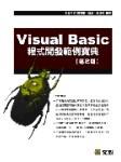 Visual Basic 程式開發範例寶典, 2/e-cover