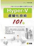 Hyper-V 虛擬化技術 101 問-cover