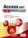 Access 2007 實戰 & 主從架構問答-cover