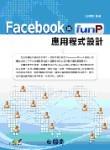 Facebook 與 funP 應用程式設計-cover