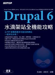 Drupal 6 水滴架站全機能攻略-cover