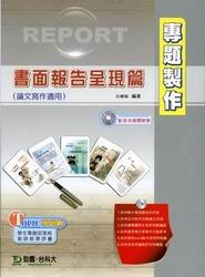專題製作《書面報告呈現篇》-論文寫作適用