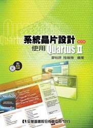 系統晶片設計-使用 Quartus II, 4/e-cover