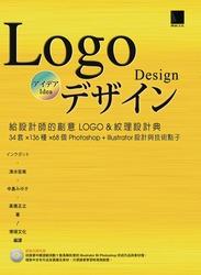 給設計師的創意 LOGO & 紋理設計典-34 套 × 136 種 × 68 個 Photoshop + Illustrator 設計與技術點子-cover