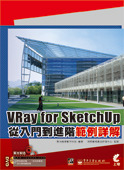 VRay for SketchUp 從入門到進階範例詳解-cover