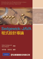 Sedgewick-Java 程式設計導論 (Introduction to Programming in Java: An Interdisciplinary Approach)-cover