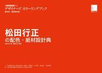 網路遊戲強者特攻 No.38-cover
