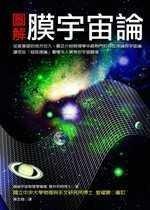 圖解膜宇宙論-cover