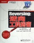 Reversing:逆向工程揭密-cover