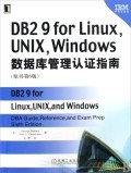 DB2 9for Linux UNIX Windows數據庫管理認證指南(原書第6版)-cover