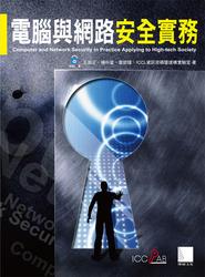 電腦與網路安全實務-cover