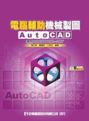 電腦輔助機械製圖 AutoCAD-適用 AutoCAD 2000~2009 版-cover