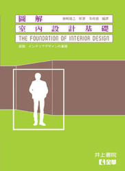 圖解室內設計基礎 The Foundation Of Interior Design-cover